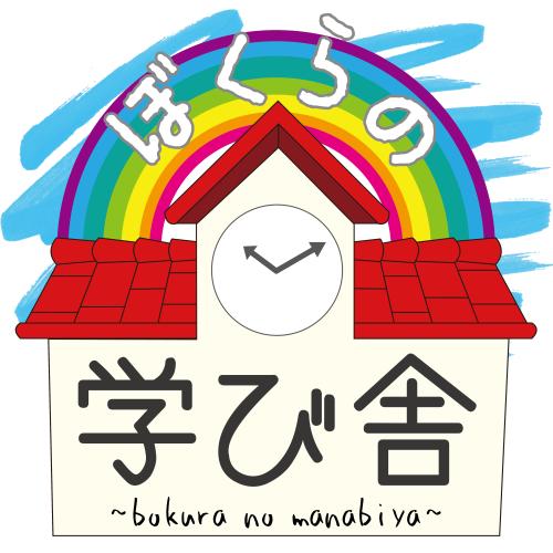 ぼくらの学び舎ロゴ