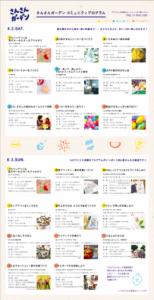 スクリーンショット 2014-07-08 19.48.45