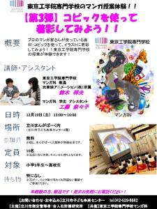 (12月東京工学院)広報データ