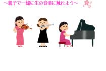 親子クラシックコンサートH28.6