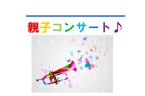 親子コンサートH28.10.1