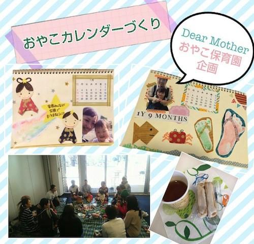 DearMother_oyako