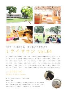 miraisaron04_0309-page-001